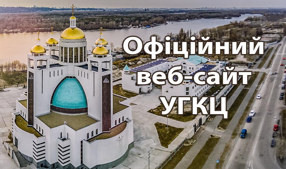Інформаційний ресурс Української Греко-Католицької Церкви