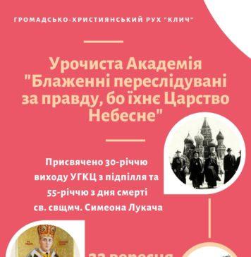 Урочиста академія до дня смерті С. Лукача