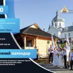 """Церковний календар на 2020 рік від Центру паломника """"Симеон Лукач"""""""