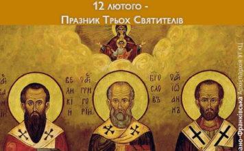 Трьох святителів