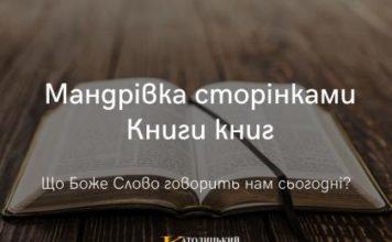 Біблія книга книг