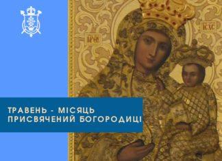 Травень для Марії