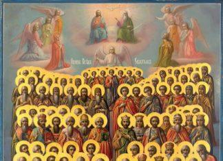 Всіх святих