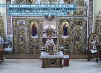 о. Василь Баглей проповіді