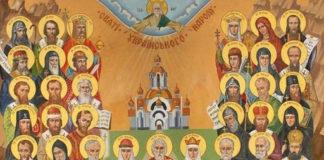 Всіх святих українського народу