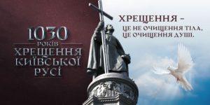 Подяка за дар віри: святкування 1030-річчя хрещення Русі-України